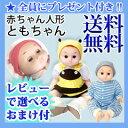 \ページ限定・カードケース付/ 癒しの赤ちゃん人形 ともちゃ...