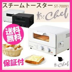 スチームオーブントースター 【スチームトースター ST-70091】 [送料無料] オーブントースター 蒸気 おしゃれ スチームオーブントースター 水蒸気オーブントースター 簡単