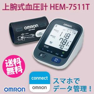 【即出荷】上腕式血圧計 フィット【オムロン 上腕式血圧計 HEM-7511T】 [送料無料・代引料無料] 上腕式血圧計 バックライト付き オムロン HEM-7271T 上腕血圧計 二人分 データ