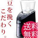【送料無料+おまけ】14段階粒度・タイマー機能デロンギ製 電動コーヒーミル!電動コーヒーミル ...