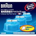 【即出荷】ブラウン洗浄液カートリッジ 3個【ブラウンBRAUN クリーン&リニューシステム専用洗浄液カートリッジ CCR3CR 3個入】の通販