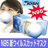 N95 新ウイルスカットマスク 2箱 [20枚入り] ★N95マスク★ ●送料無料・代引料無料●【...