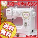 【即出荷】【送料無料】ジャノメミシン ハローキティ【ハローキティーミシンKT-35】の通販