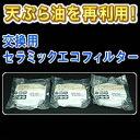 オイルポット 【交換用セラミックエコフィルター3ケセット】