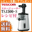 【即出荷】テスコム スロージューサー TSJ500-S ■送料無料■ レシピブック付き 低速ジューサー コールドプレスジューサー スムージー スロウジューサー