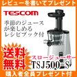 【即出荷】\ページ限定・カードケース付/ テスコム スロージューサー TSJ500-S ■送料無料■ レシピブック付き