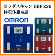 \ページ限定・カードケース付/ オムロン 体重体組成計 カラダスキャン HBF-226 ■レビューでおまけ■