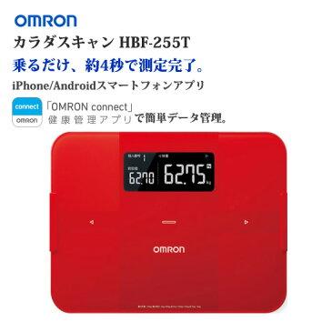 【即出荷】オムロン 体重体組成計 カラダスキャン HBF-255T ■送料無料・代引手数料無料■[アプリ スマホ 体重計 50g単位 記録 Bluetooth 強化ガラス]
