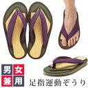 足指運動ぞうり [30分履いて歩くだけで足指の運動約2500回 健康サ...