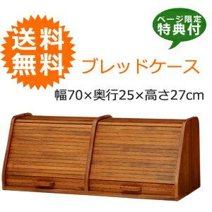 \ページ限定・カードケース付/ カルマシリーズ ブレッドケース RUD-1394-70 ■送料無料・完成品■