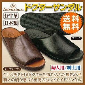 エンターティナー ドクターサンダル ■送料無料・日本製■