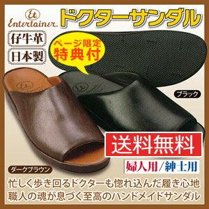 \ページ限定・カードケース付/ エンターティナー ドクターサンダル ■送料無料・日本製■
