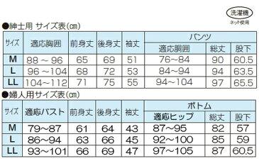 \ページ限定・カードケース付/ ダンロンあったか肌着上下組 ■送料無料・日本製■