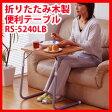 コンパクト木製折りたたみテーブル【折りたたみ木製便利テーブル RS-5240LB】の通販