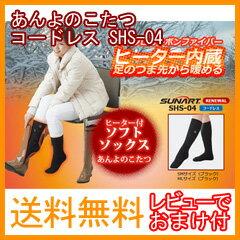 【即出荷】【送料無料】 コードレス あんよのこたつ SHS-04 クマガイ電工 ヒーターソックス あったか靴下