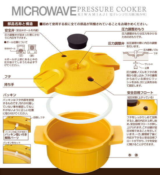 Coyk: 【楽天市場】【電子レンジ圧力鍋 極み味】 安心の日本製 火を使わない 電子レンジ専用 圧力鍋 レンジパスタ パスタ