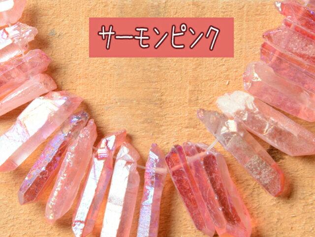 天然水晶 カラークリスタル【サーモンピンク】20g  ポイント水晶 オルゴナイト パーツ レジン UVレジン