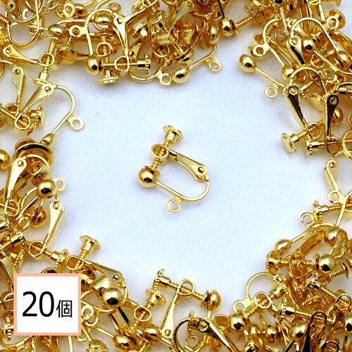 【お買い物マラソン全品P10倍】イヤリングパーツ ゴールド 20個 (丸タイプ) 金具 アクセサリーパーツ 材料 素材