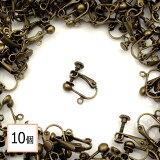 イヤリングパーツ 金古美 アンティーク 10個(丸タイプ) アクセサリーパーツ 材料 素材