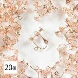 イヤリングパーツ ピンクゴールド 20個 (丸タイプ) 金具 アクセサリーパーツ 材料 素材