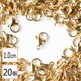【サージカルステンレス 316L 】カニカン ゴールド 1.0cm 20個 金具 金属アレルギー対策 アクセサリーパーツ ハンドメイド 材料