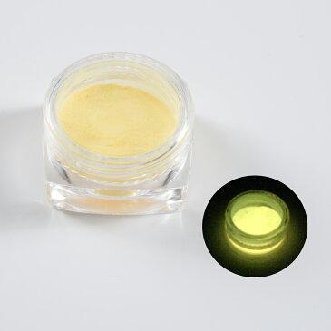 夜光パウダー 夜光粉末 蓄光 2g 黄 レジンクラフト 封入 素材 アクセサリーパーツ 材料 グローネイル