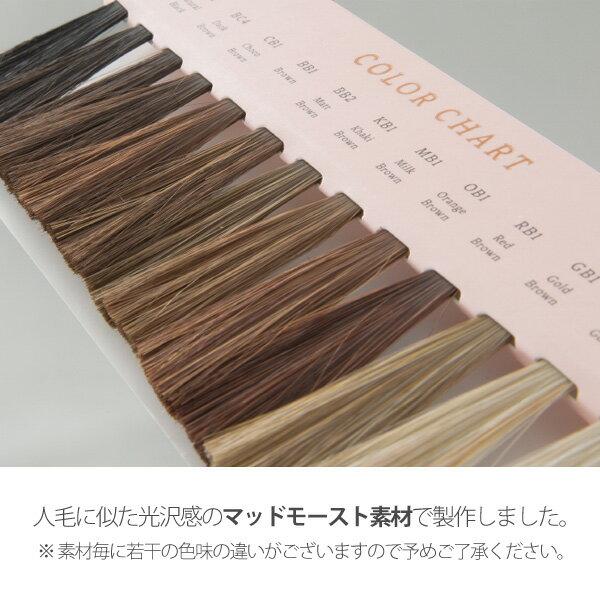 【メール便】ウィッグケア用品)カラーサンプル 13色(マットモースト原糸)