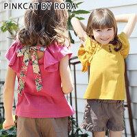 大きな袖口フリルが可愛い子供半袖tシャツ
