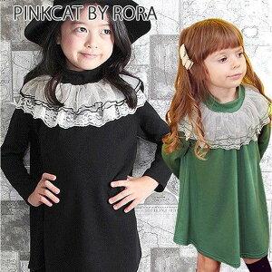 5213cc6aacdee 子供服Rora レーヌ ワンピース(2color) フォーマル レースワンピース キッズ 長袖 フォーマル ドレス 女の子