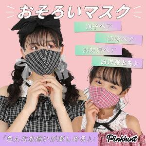 NEW PINKHUNT ピンクハント チェックマスク 5861 子供服 雑貨 キッズ ジュニア 女の子 PH 中学生 ファッション 服 小学生 かわいい 韓国子供服