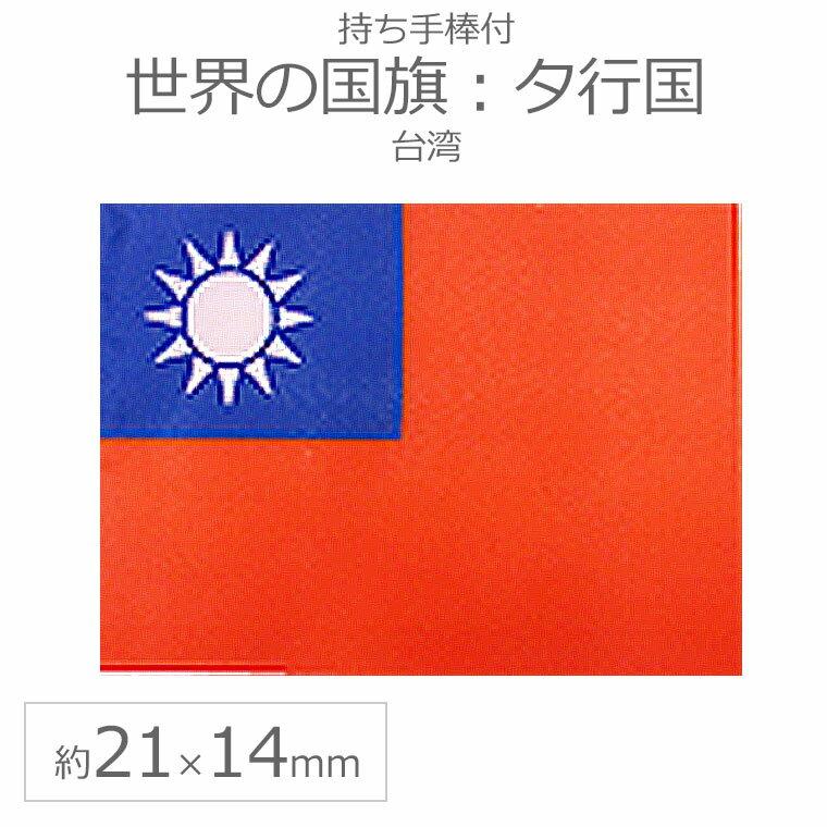 パーティーグッズ, 国旗  2114cm :