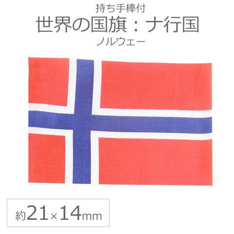世界の国旗 約21×14cm ナ行国 :ノルウェー / 手旗 小さめ ミニ国旗 手持ち フラッグ 応援グッズ【ゆうパケット対応】
