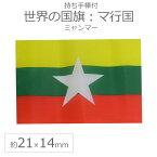世界の国旗 約21×14cm マ行国 :ミャンマー / 手旗 小さめ ミニ国旗 手持ち フラッグ 応援グッズ【ゆうパケット対応】