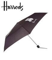 【Harrods】ハロッズ ウエスティー 折りたたみ傘