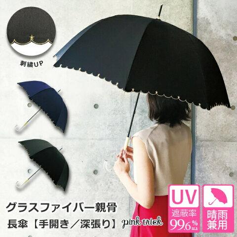 グラスファイバー 長傘 プチスターピンクトリック 傘 日傘 かわいい 可愛い かさ 雨傘 晴雨兼用 長傘 深張り レディース 紺 ネイビー 黒 ブラック 親骨58cm(センチ) おしゃれ UVカット グラスファイバー 軽量 梅雨 大人 星 刺繍