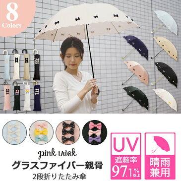 カラフルリボン折傘ピンクトリック 可愛い 傘 かさ 雨傘 日傘 晴雨兼用 折たたみ傘 レディース 大人 黒 白 紺 ブラック ネイビー ピンク ベージュ ブルー 水色 親骨50cm フリル おしゃれ UVカット グラスファイバー 軽量 コンパクト