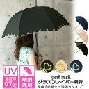 【7/20 23:59まで!!傘全種類送料無料♪】ハートライ