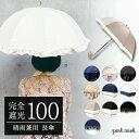完全遮光 長傘ピンクトリック 日傘 完全遮光 遮光率100%...