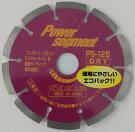ロブテックス(エビ)ダイヤモンドパワーセグメントPS-1252枚組