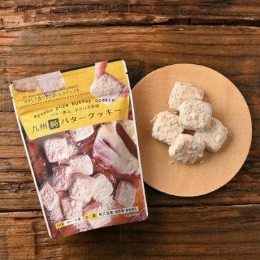 プレゼント ギフト 誕生日 お返し ご当地 グルメ 食品 菓子 九州 純 バタークッキー