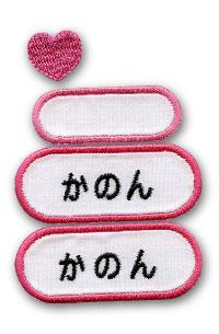 【オーダーお名前ワッペン】 女の子 お名前刺繍します 入園・入学準備に  【楽ギフ_名入れ】