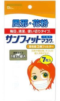 【ヨコイ】サンフィットマスク7枚FM3304