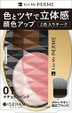 【配送料無料!】キスミーフェルム立体感アップチーク 01 ナチュラルピンク