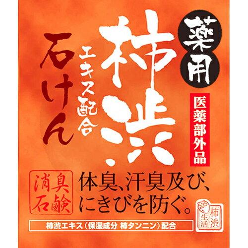 マックス『薬用柿渋・石けん』