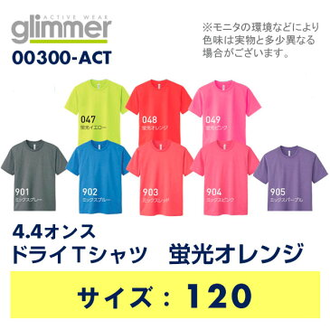 【glimmer】 グリマー 00300-ACT 4.4オンスドライTシャツ 蛍光オレンジ 120cm