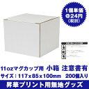 11ozマグカップ用 小箱 117x085x100mm 注意書き有り(...