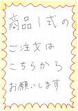 商品1式ご注文用フォーマット【別注品】