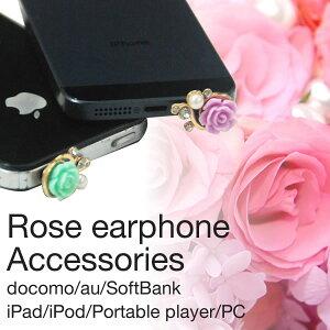 送料無料 フラワーローズイヤホンピアス Flower 花柄 バラ Rose ローズ iPhone対応 きらきら | ホコリ防止 アクセサリー パール ストーン ドレスアップ ジュエリー
