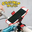 自転車用スマートフォンホルダー|スマホ ホルダー スマートフォン スタンド iphone7 6s 5s アイフォン アイホン アンドロイド android 落下防止 スマホホルダー シリコン 工具不要 アウトドア スマホスタンド 自転車 クリップ 固定 ハンズフリー グリップ
