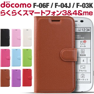 らくらくスマートフォン3F-06Fレザー手帳型ケース